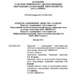 СТО РД Газпром 39-1.10-083-2003