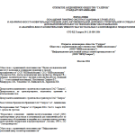 СТО РД Газпром 39-1.10-089-2004