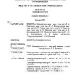 ВСН 009-88