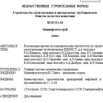 ВСН 011-88