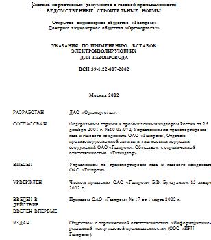 ВСН 39-1.22-007-2002