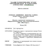 ВСН 39-1.8-008-2002