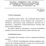 РД 153-39.0-112-2001