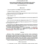 РД 91.020.00-КТН-149-06 (с изм. 1 2008)