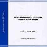 Р Газпром 058-2009