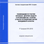 Р Газпром 076-2010