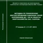 Р Газпром 2-1.11-471-2010