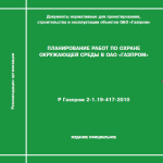 Р Газпром 2-1.19-417-2010