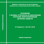 Р Газпром 2-1.20-431-2010