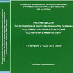 Р Газпром 2-1.22-215-2008