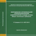 Р Газпром 2-2.1-487-2010