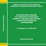 Р Газпром 2-2.3-420-2010