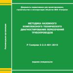 Р Газпром 2-2.3-481-2010