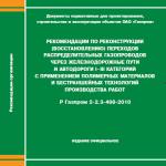 Р Газпром 2-2.3-498-2010