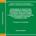 Р Газпром 2-2.3-500-2010