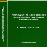 Р Газпром 2-3.5-281-2008