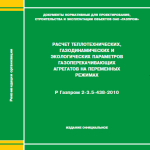 Р Газпром 2-3.5-438-2010