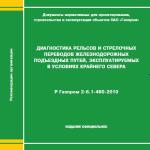 Р Газпром 2-6.1-460-2010