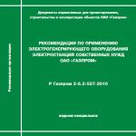 Р Газпром 2-6.2-527-2010