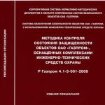 Р Газпром 4.1-3-001-2009