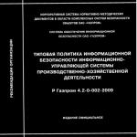 Р Газпром 4.2-0-002-2009