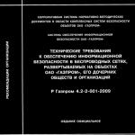 Р Газпром 4.2-2-001-2009