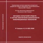 Р Газпром 4.2-5-003-2009