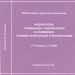 Р Газпром 5.1-2008