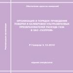 Р Газпром 5.13-2010