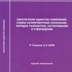 Р Газпром 5.5-2009