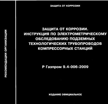 Р Газпром 9.4-006-2009