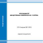 СТО Газпром 087-2010