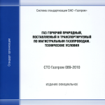 СТО Газпром 089-2010