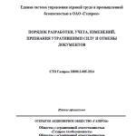 СТО Газпром 18000.2-005-2014