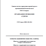 СТО Газпром 18000.3-004-2014