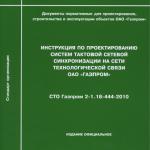 СТО Газпром 2-1.18-444-2010