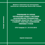СТО Газпром 2-1.19-519-2010