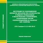 СТО Газпром 2-2.2-426-2010