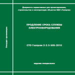 СТО Газпром 2-2.3-505-2010