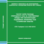 СТО Газпром 2-3.5-443-2010