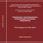 СТО Газпром 4.2-2-001-2010