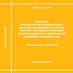 СТО Газпром 9.4-009-2010
