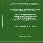 СТО Газпром 2-1.2-469-2010